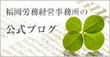 福岡労務経営事務所の公式ブログ